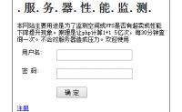 来博客性能监测-检测VPS服务器或空间是否超卖新选择